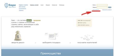 Регистрация в SAPE