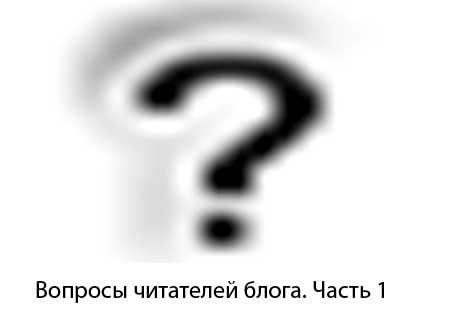 Вопросы читателей блога
