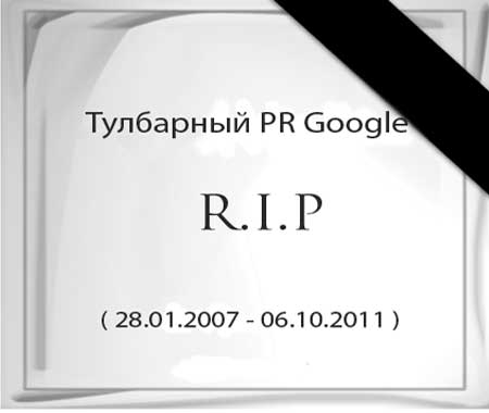 pr-google
