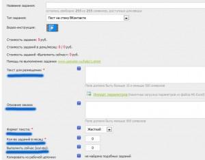 социальные задания в Userator