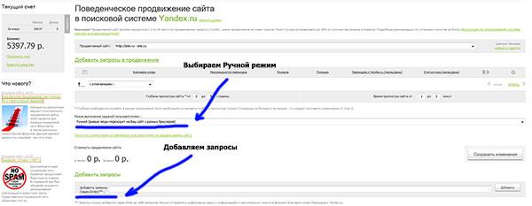 добавляем запросы в Userator