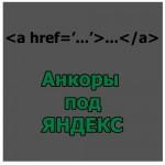 Анкоры под Яндекс