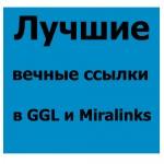 Лучшие вечные ссылки в GGL и Miralinks