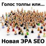 Крауд маркетинг и SEO