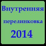 Внутренняя перелинковка 2014