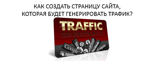 Трафиковая страница