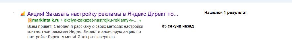 Быстроробот Яндекс