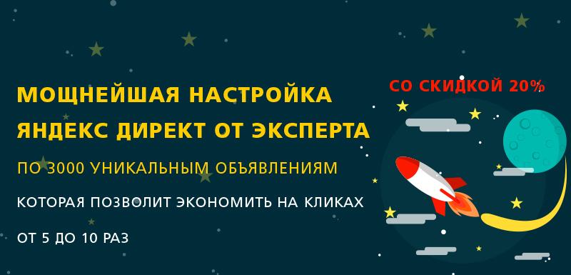 Настройка Яндекс Директ со скидкой