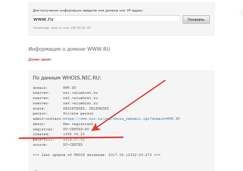 WHOIS корневого домена