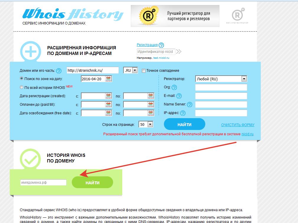 проверка изменения истории whois домена