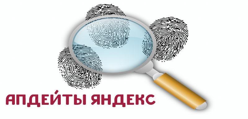 Апдейты Яндекс