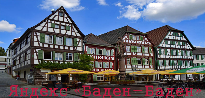 Яндекс Баден-Баден