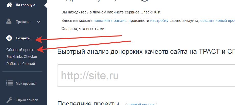 Создание проекта в Check Trust