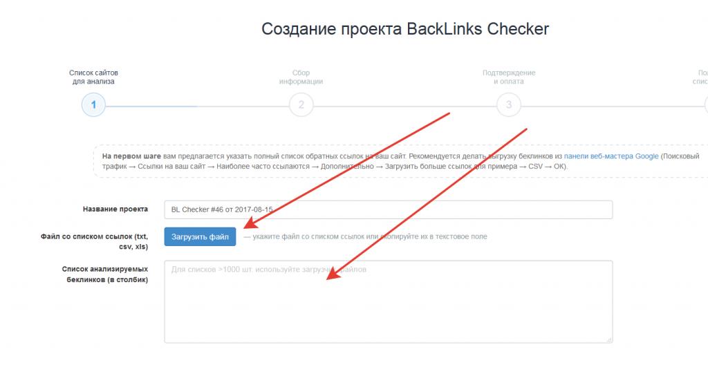 добавляем адреса ссылкающихся доменов на проверку
