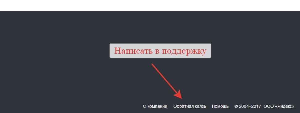 написать в поддержку Яндекс