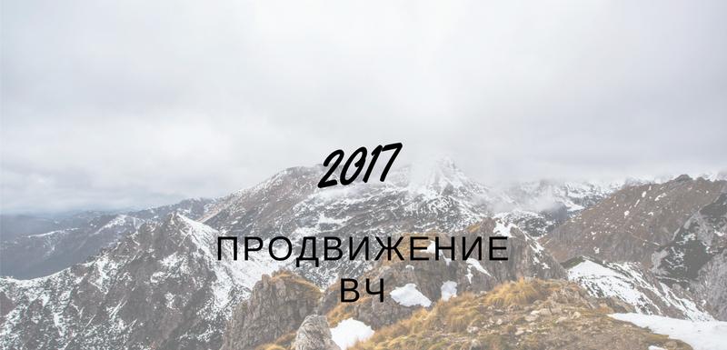 Продвижение ВЧ в 2017