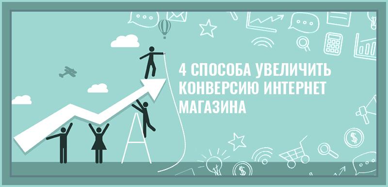 Методы увеличения конверсии интернет-магазина