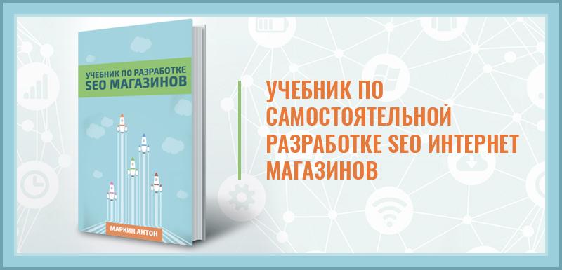 Первая версия учебника по разработке SEO магазинов