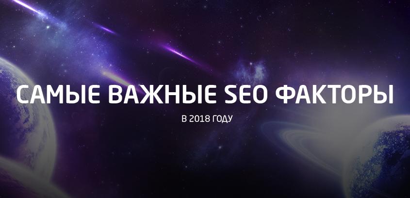 SEO факторы 2018