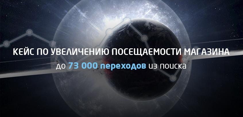 Увеличение посещаемости до 73 000 переходов