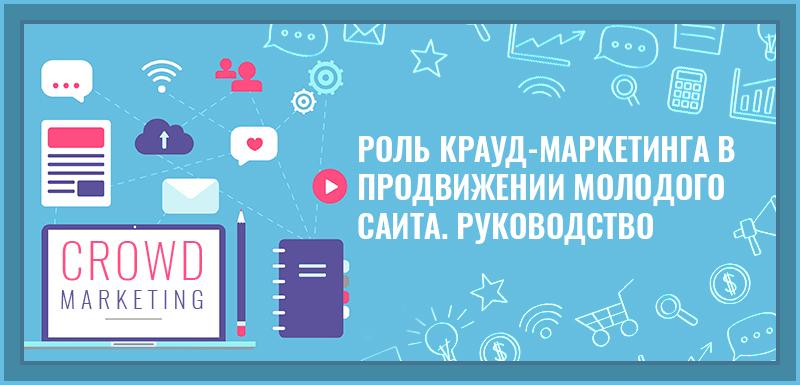 крауд для молодых сайтов