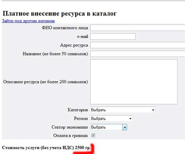 2500 гривен