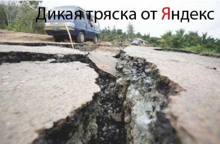 Тряска Yandex