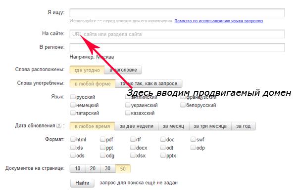 Расширенный поиск Яндекс