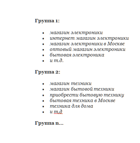 группы фраз