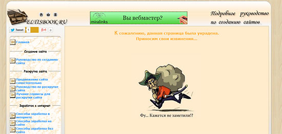 404 на EltisBOOK