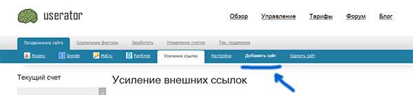добавить сайт в Userator