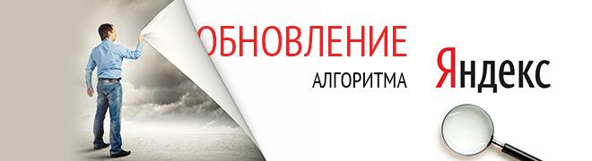 Обновление алгоритмов Яндекс