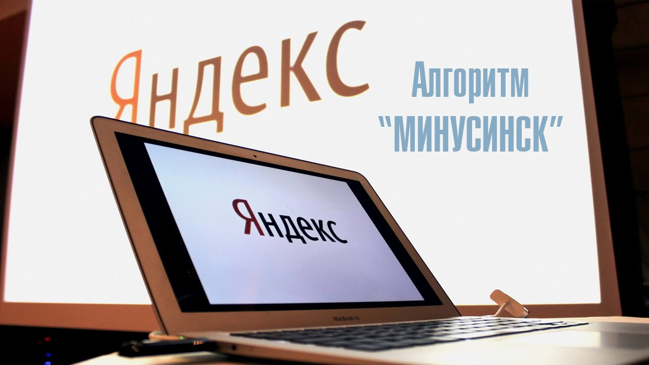 Особенности алгоритма Минусинск