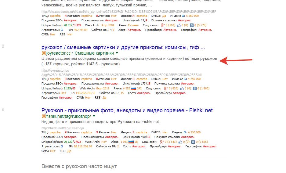 Description в выдаче Гугл