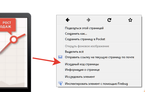 Как открыть исходный код страницы
