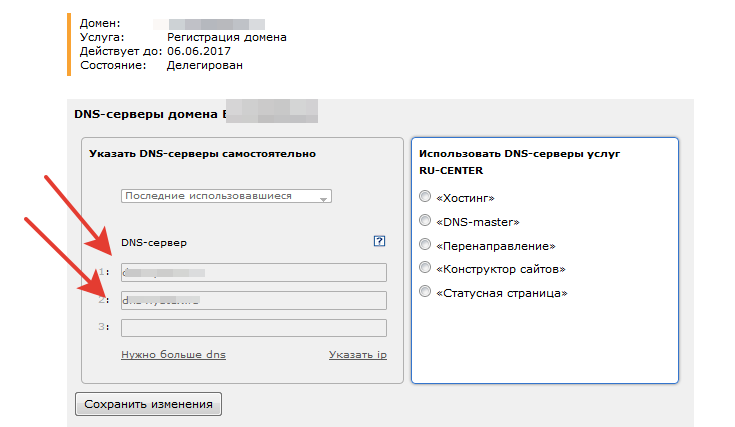 прописываем NS адреса домена