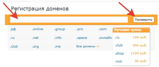 проверить свободный домен на nic.ru
