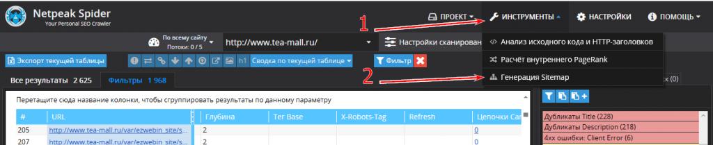 Создаем Sitemap