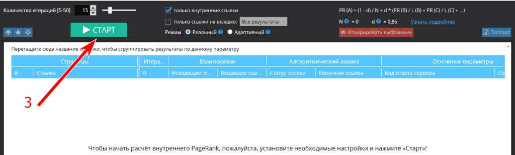 Запускаем проверку PageRank