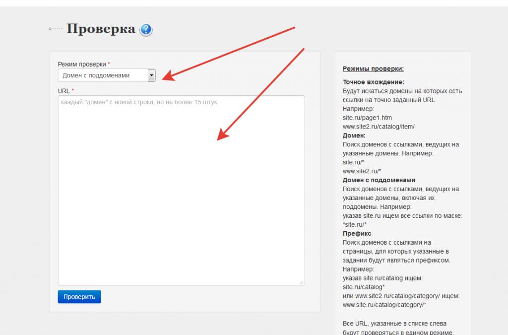 добавляем домен на проверку беклинков