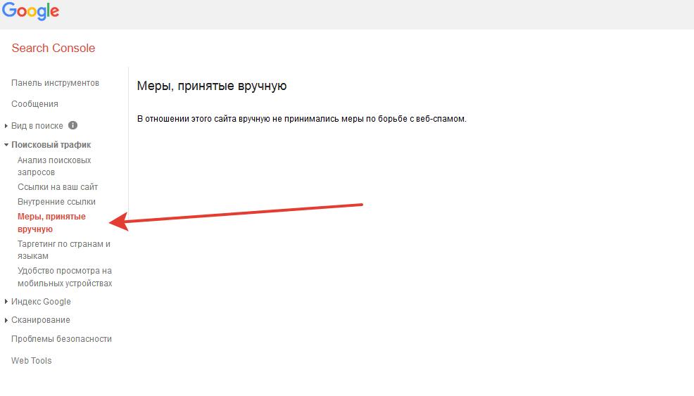 санкции за ссылки в Гугл