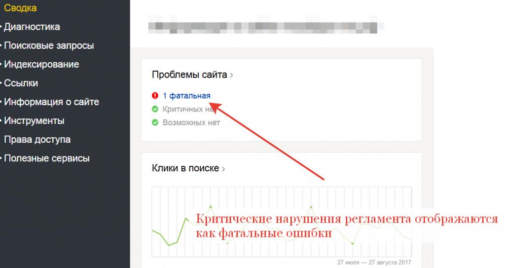 фатальная ошибка в Яндекс Вебмастер