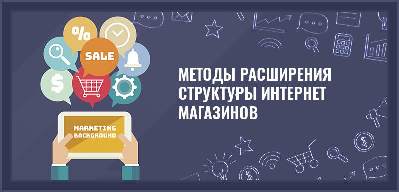 Методы расширения структуры интернет магазина