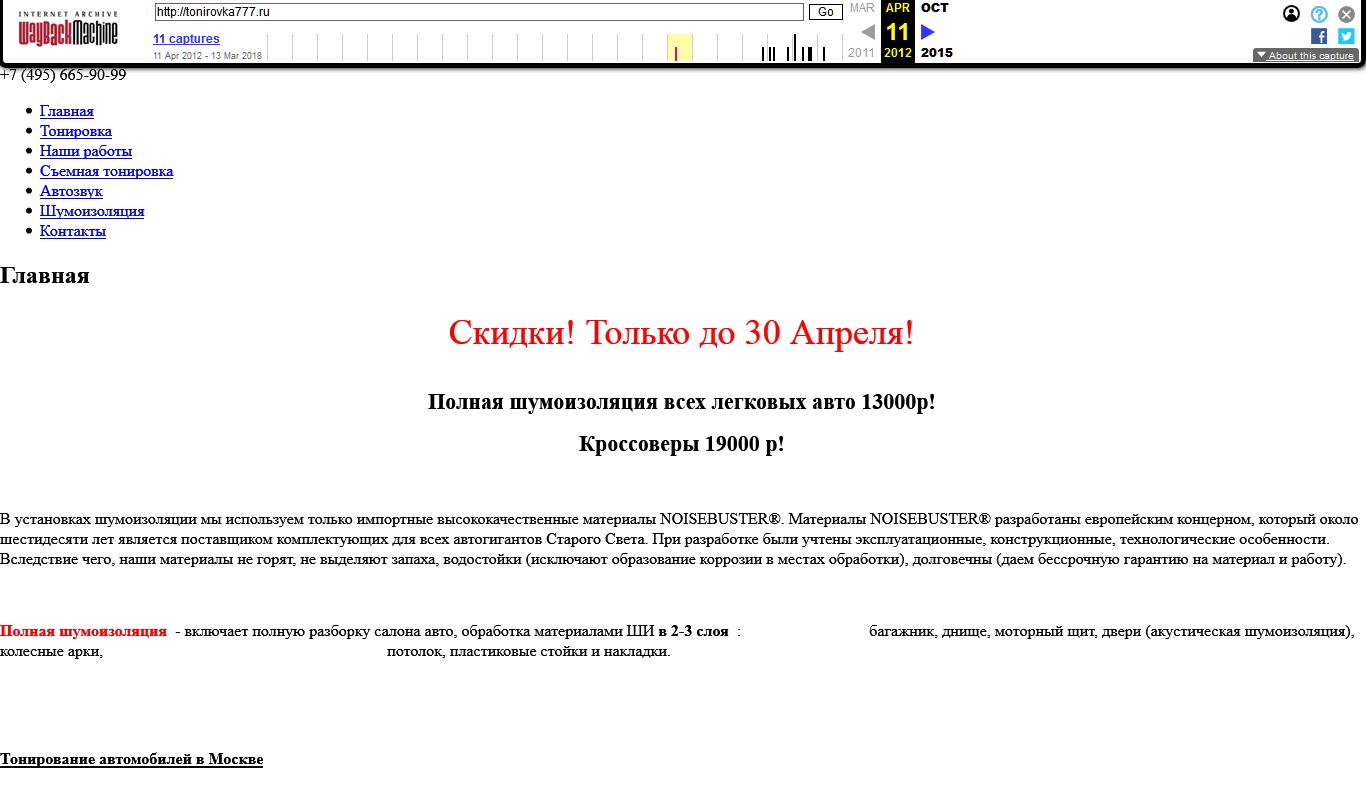 Сайт в вебархиве