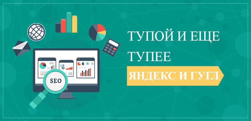 Тупой Яндекс и тупой Гугл